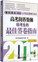 理科综合分册-2015升级版