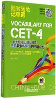 CET-4新大纲词汇随记随查手机软件MP3多环境记忆
