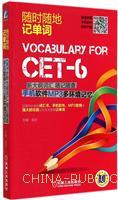 CET-6新大纲词汇随记随查手机软件MP3多环境记忆