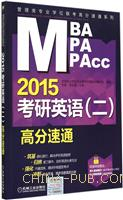 MBA MPA MPAcc2015考研英语(二)高分速通