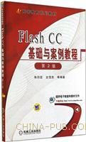 Flash CC基础与案例教程-第2版