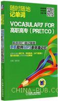 高职高专(PRETCO)英语词汇随记随查手机软件MP3多环境记忆