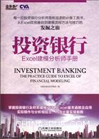 投资银行Excel建模分析师手册