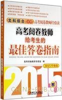 文科综合分册-2015升级版