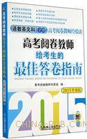 语数英文科分册-2015升级版