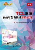 TCL王牌液晶彩色电视机维修必备
