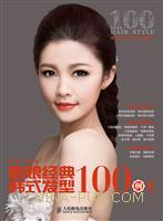 新娘经典韩式发型100例 Ⅱ