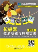 传感器技术基础与应用实训(第2版)