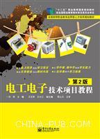 电工电子技术项目教程(第2版)