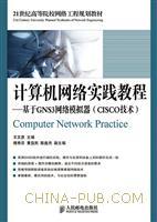 计算机网络实践教程――基于GNS3网络模拟器(CISCO技术)