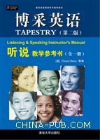 博采英语 听说 教学参考书(全一册)(第二版)