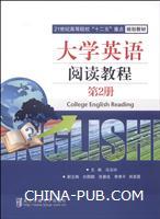 大学英语阅读教程-第2册