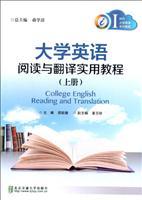大学英语阅读与翻译实用教程-(上册)