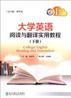 大学英语阅读与翻译实用教程-(下册)