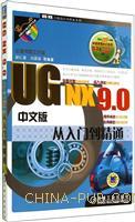 UG NX 9.0中文版从入门到精通-(含1DVD)