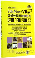 3 dxMax/Vray 装修效果图材质灯光速查手册-(含1DVD)