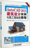 中文版Auto CAD 2015建筑设计实例与施工图绘制教程(畅销升级版)