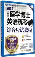 2015全国医学博士英语统考综合应试教程-第6版