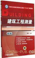 建筑工程测量-第2版