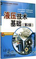 液压技术基础-(第2版)
