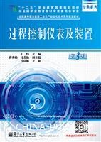 过程控制仪表及装置(第3版)