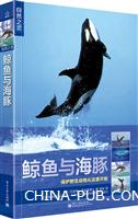 (特价书)鲸鱼与海豚(全彩)