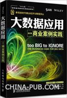 """大数据应用:商业案例实践(""""十二五""""国家重点图书出版规划项目)"""