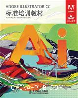 ADOBE ILLUSTRATOR CC标准培训教材