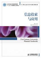 """信息检索与应用(工业和信息化普通高等教育""""十二五""""规划教材立项项目)"""