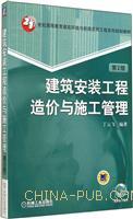建筑安装工程造价与施工管理-第2版