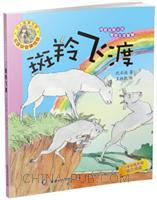 小人鱼童书馆(名家拼音美绘版)―斑羚飞渡