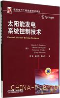 太阳能发电系统控制技术