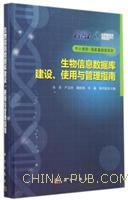 生物信息数据库建设、使用与管理指南(精装)