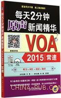 每天2分钟原声新闻精华-VOA2015常速-超值附赠MP3光盘及字幕