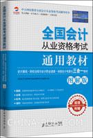 全国会计从业资格考试通用教材:会计基础・财经法规与会计职业道德・初级会计电算化三合一教材(图解版)