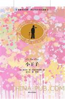 小王子(名著双语读物・中文导读 英文原版)