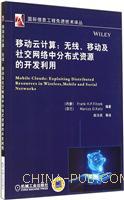 移动云计算:无线.移动及社交网络中分布式资源的开发利用