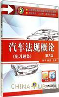 汽车法规概论-第2版-(配习题集)