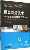 模具制造技术-基于项目式教学方法-第2版