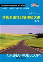 信息系统项目管理师之路(第2版)