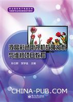 液晶彩色电视机故障分析与维修项目教程