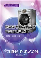 新型洗衣机故障分析与维修项目教程