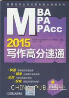 2015MBA/MPA/MPAcc管理类专业学位联考 写作高分速通