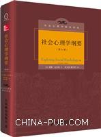 社会心理学纲要(第6版)(精装)