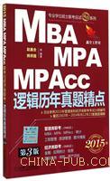 2015MBA、MPA、MPAcc联考与经济类联考 逻辑历年真题精点 第3版