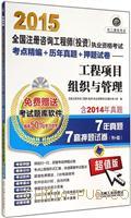 2015全国注册咨询工程师