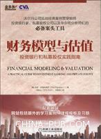 财务模型与估值:投资银行和私募股权实践指南