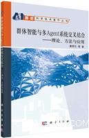 群体智能与多Agent系统交叉结合-理论.方法与应用[按需印刷]