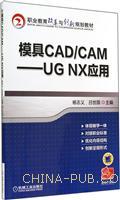 模具CAD/CAM-UG NX应用-(含1CD)