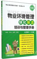物业环境管理绿化保洁培训与管理手册-第2版